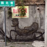 DAL New Mural In Wuhan, China (Part II)