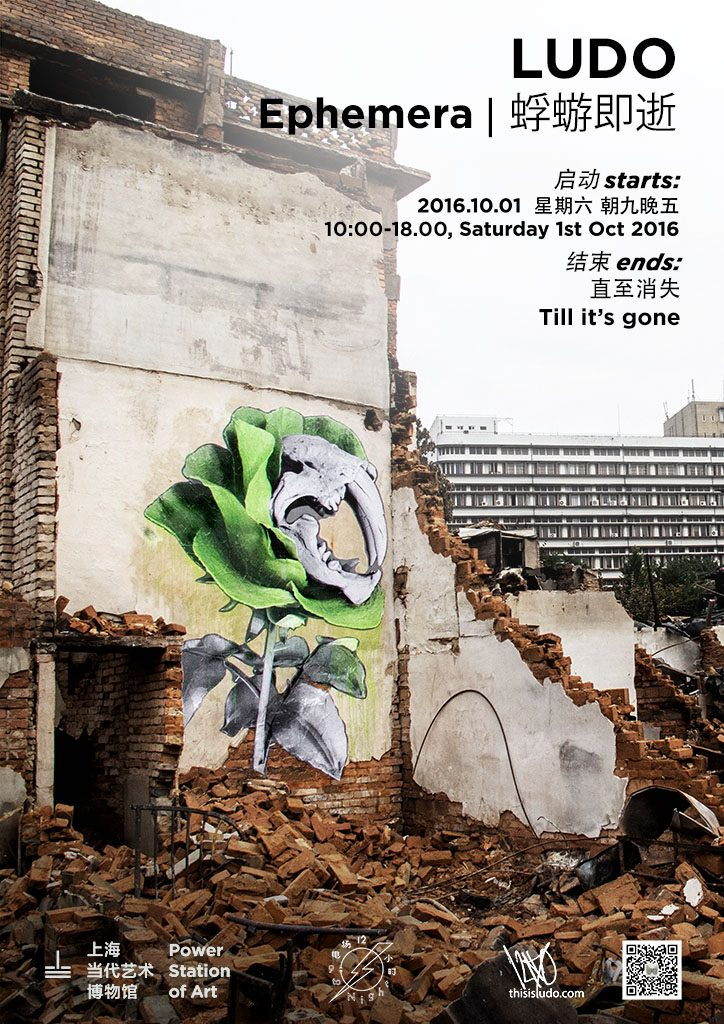 Ludo at the Power Station of the Art Museum of Shanghai
