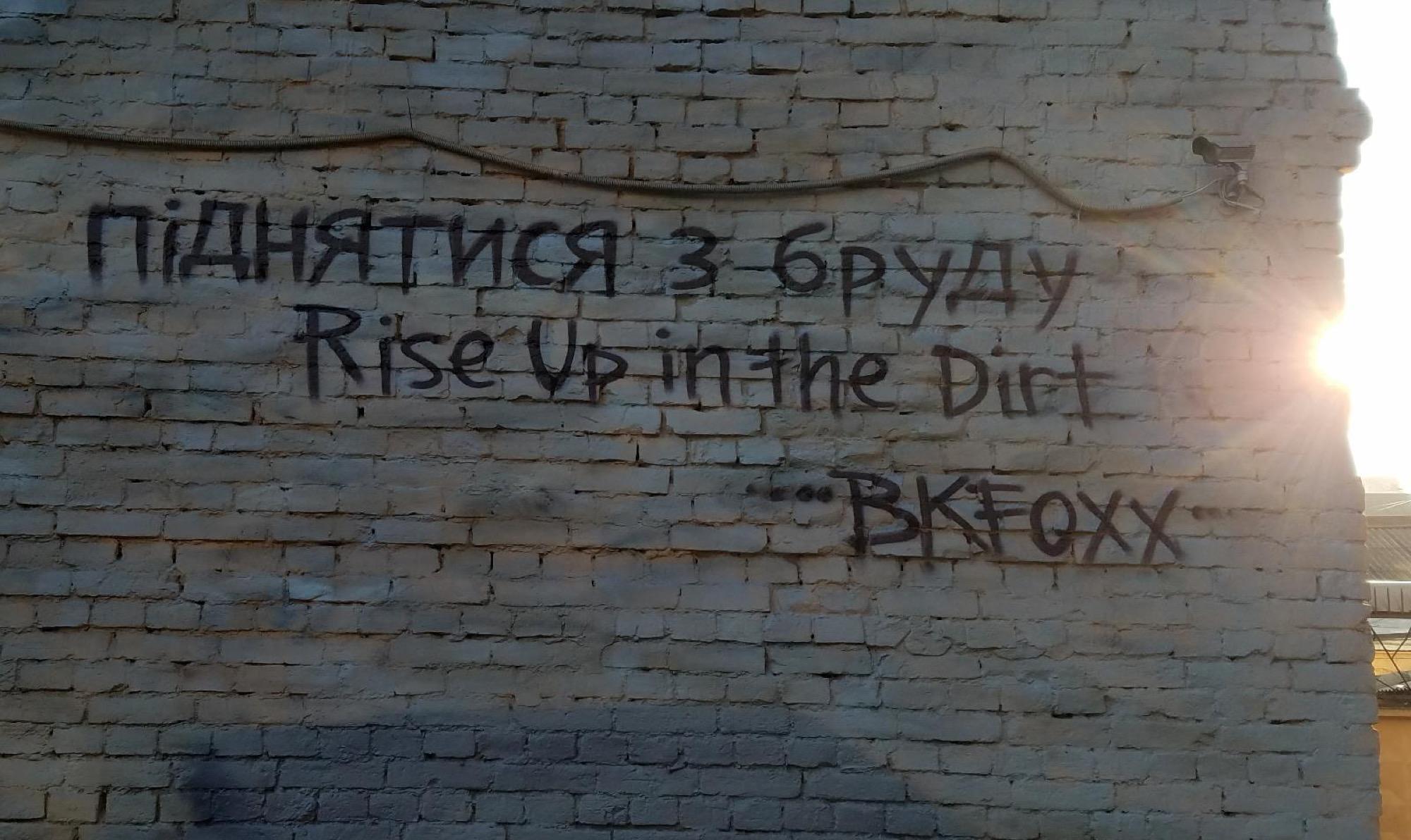 BKFoxx in Kiev, Ukraine Artes & contextos IMG 20171121 WA0021